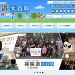 今村暁さん【集まる集客導入実績】 日本そうじ協会 代表理事