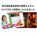 埼玉県飲食店経営の梅原さんからメルマガのご感想をいただきました
