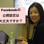 あなたのFacebookの公開設定は大丈夫?