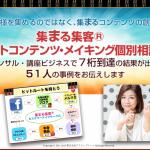 集まる集客®ヒットコンテンツ・メイキング個別相談会〜
