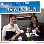 「集まる集客」のビジネスモデル公開!前田出氏のラジオ番組「0から1を生む力」ゲスト出演