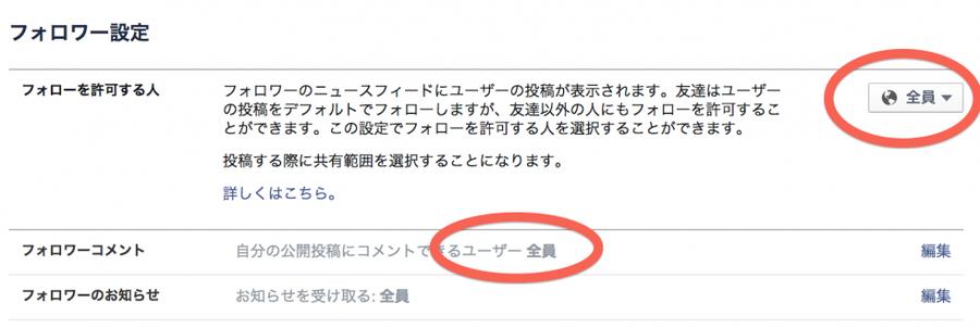 Facebookのフォロワー設定