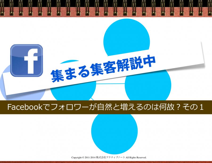 Facebookでフォロワーが自然と増えるのは何故?その1