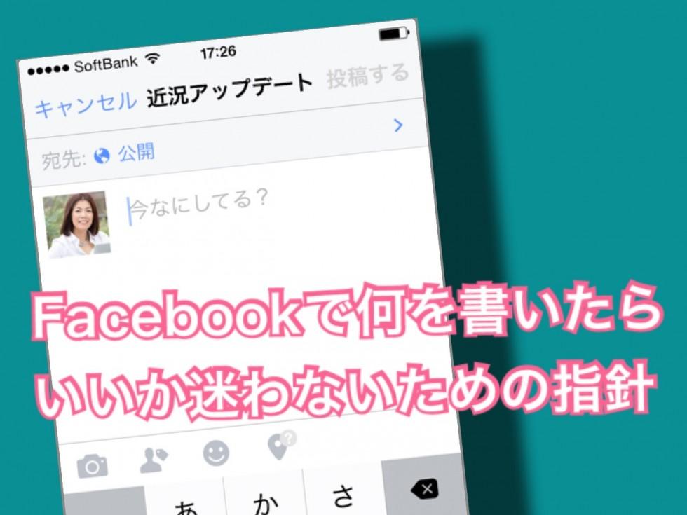 Facebookでなにを書いたらいいか迷わないための指針
