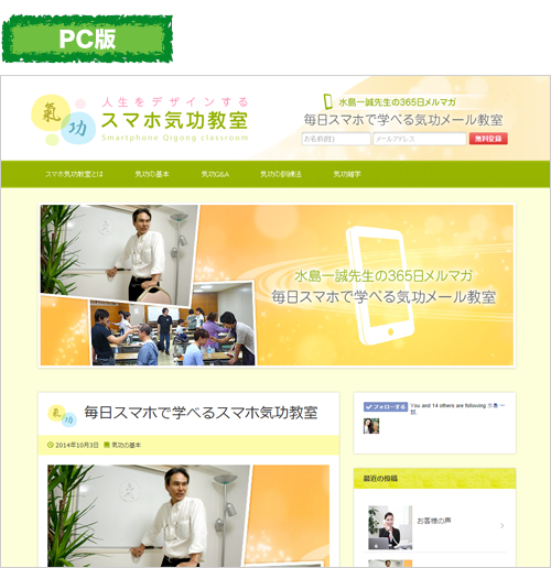 【PC】スマホ気功教室