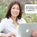 Facebookから理想のお客様だけに囲まれた1億円をつくるには?