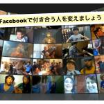 Facebook集客のコツ「付き合う人」を変えましょう。