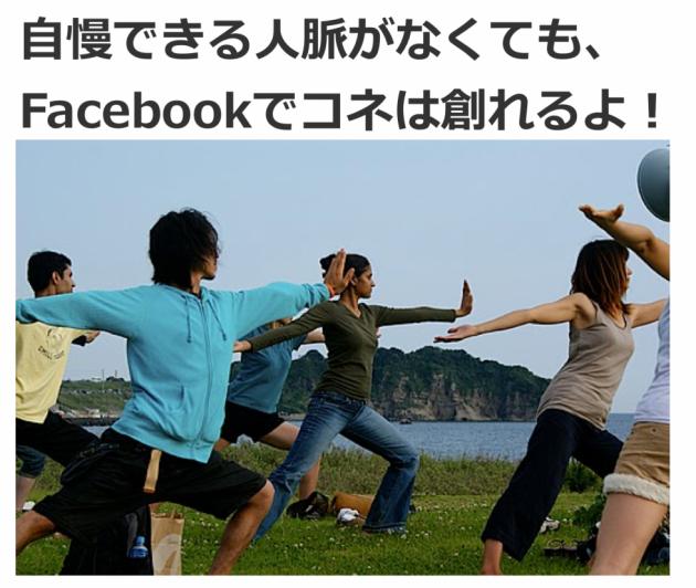 自慢できる人脈がなくても、Facebookでコネは創れるよ!