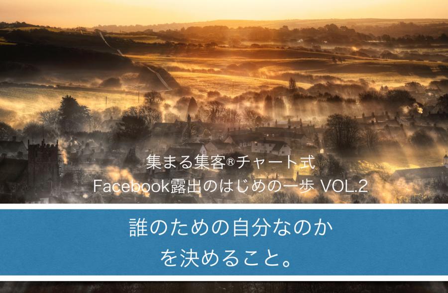 集まる集客チャート式 Facebook露出のはじめの一歩 VOL.2