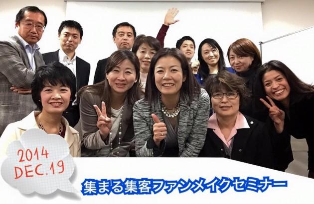 12/19集まる集客ファンメイクセミナー