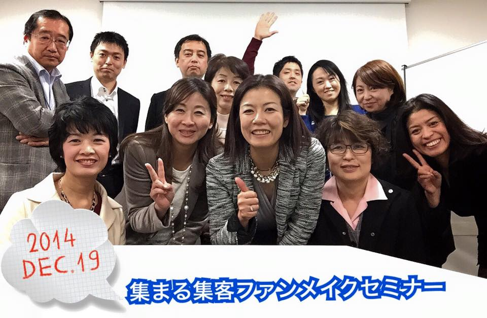 【集まる集客ファンメイクセミナーご感想】ファイナンシャルプランナー 川島 三佳さん「与える達人として精進して参ります」
