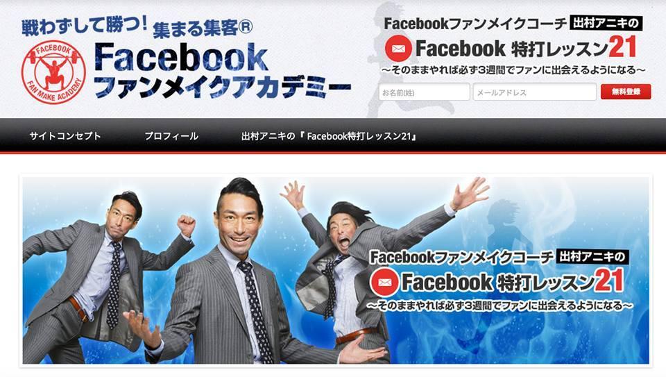 戦わずして勝つ!集まる集客(R)Facebookファンメイクアカデミー