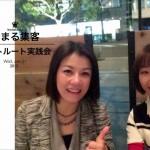 一般社団法人日本パーソナルコーディネーター協会 井上史珠佳さん「『ここまで教えてくれるの!!』長瀬さん・マークさんの手厚いサポートに驚きました」
