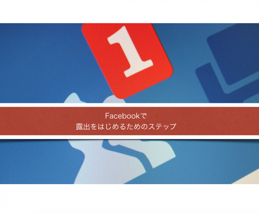 集まる集客®チャート式 Facebook露出のはじめの一歩 VOL.1