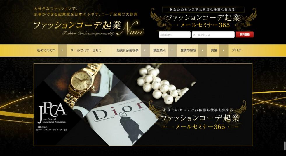 ファッションコーデ起業Navi