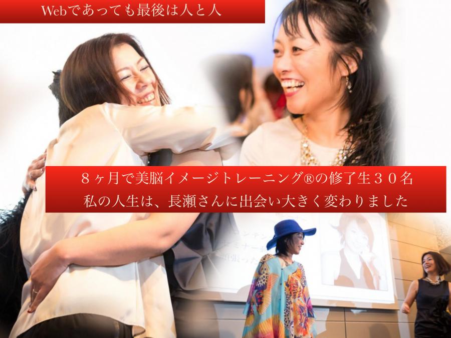 起業成功事例:美脳イメージトレーナー水科江利子さん