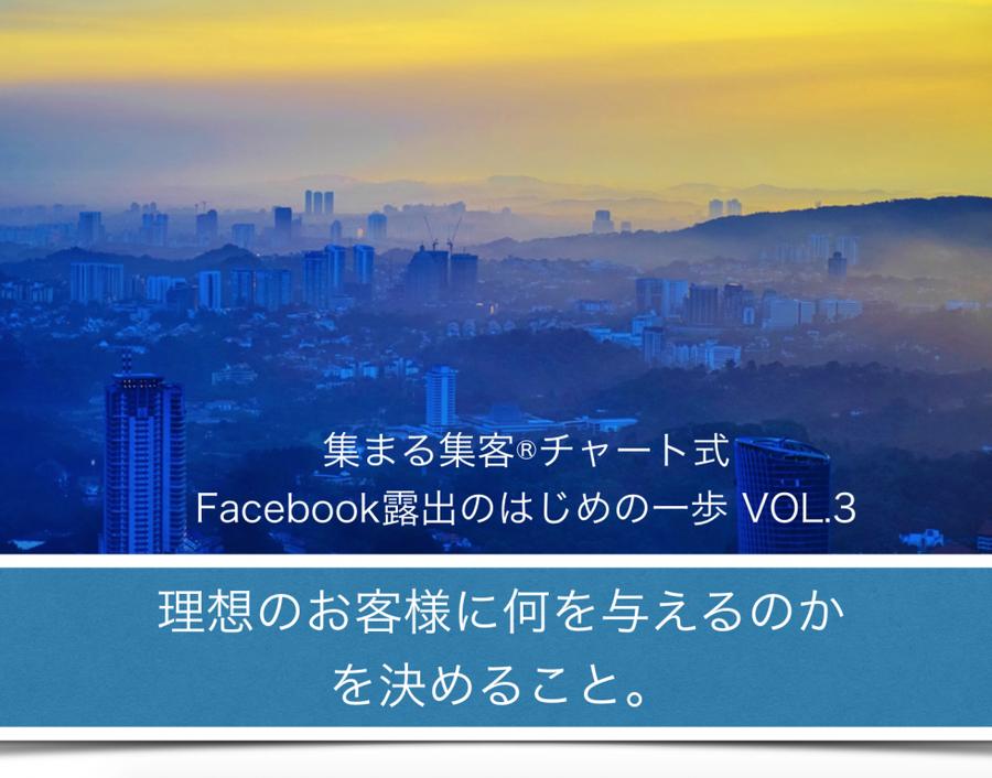 何を与えるのかを決めること【集まる集客チャート式 Facebook露出のはじめの一歩 VOL.3】