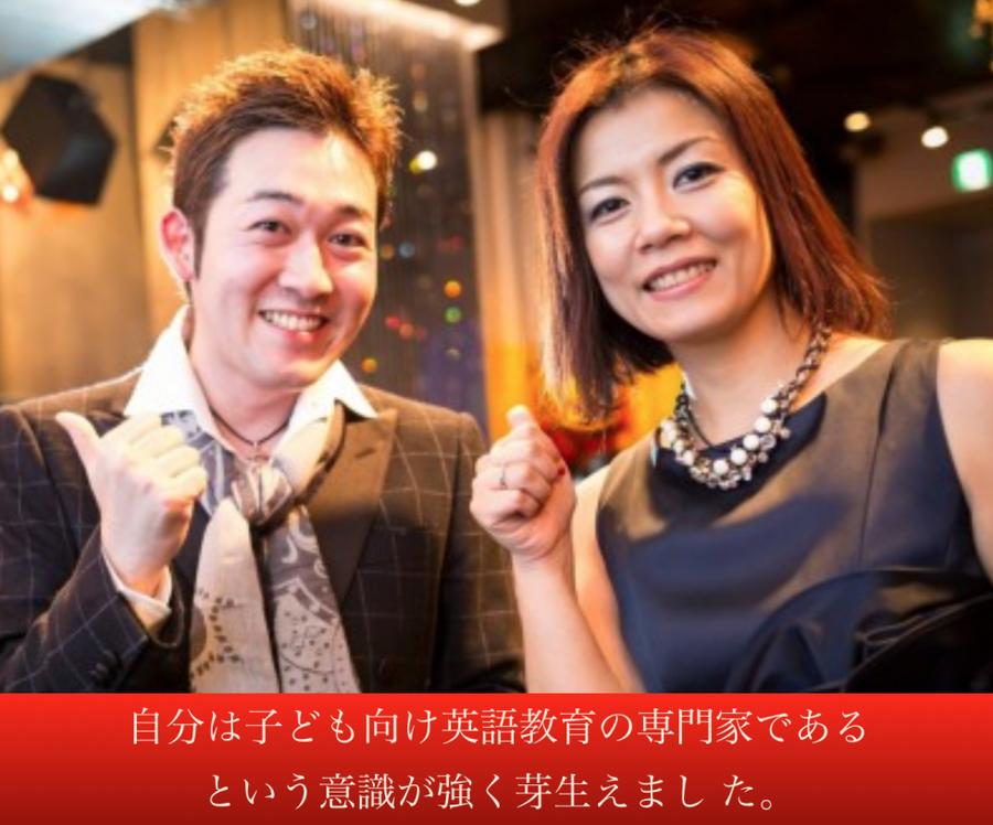 プラウドメイク英会話・矢澤功師さん「長瀬葉弓さんの集まる集客iWeb戦略プロデュースを受けられたことが人生の転機」