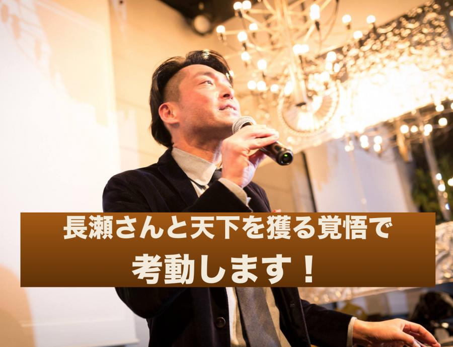 Facebookファンメイクコーチ出村 嘉章さん「長瀬さんと天下を獲る覚悟で考動します!」