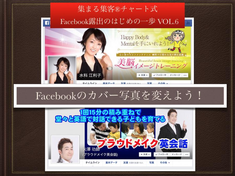 カバー写真を変える【集まる集客チャート式 Facebook露出のはじめの一歩 VOL.6】