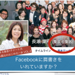 Facebookの肩書きのいれ方【集まる集客チャート式 Facebook露出のはじめの一歩 VOL.4】