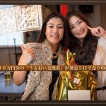 うるおい漢方の専門家・大塚まひささん「200万円分の『うるおい美漢茶』が発売5日で売り切れに!長瀬さんのご指導のおかげです!」