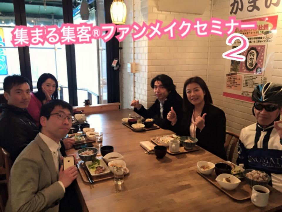 集まる集客(R)ファンメイクセミナー2参加者の声2015.4.10