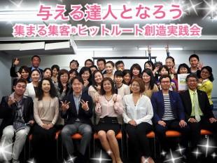 2015.4.21 ヒットルート創造実践会