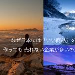 なぜ日本には「いい商品」を作っても 売れない企業が多いのか?