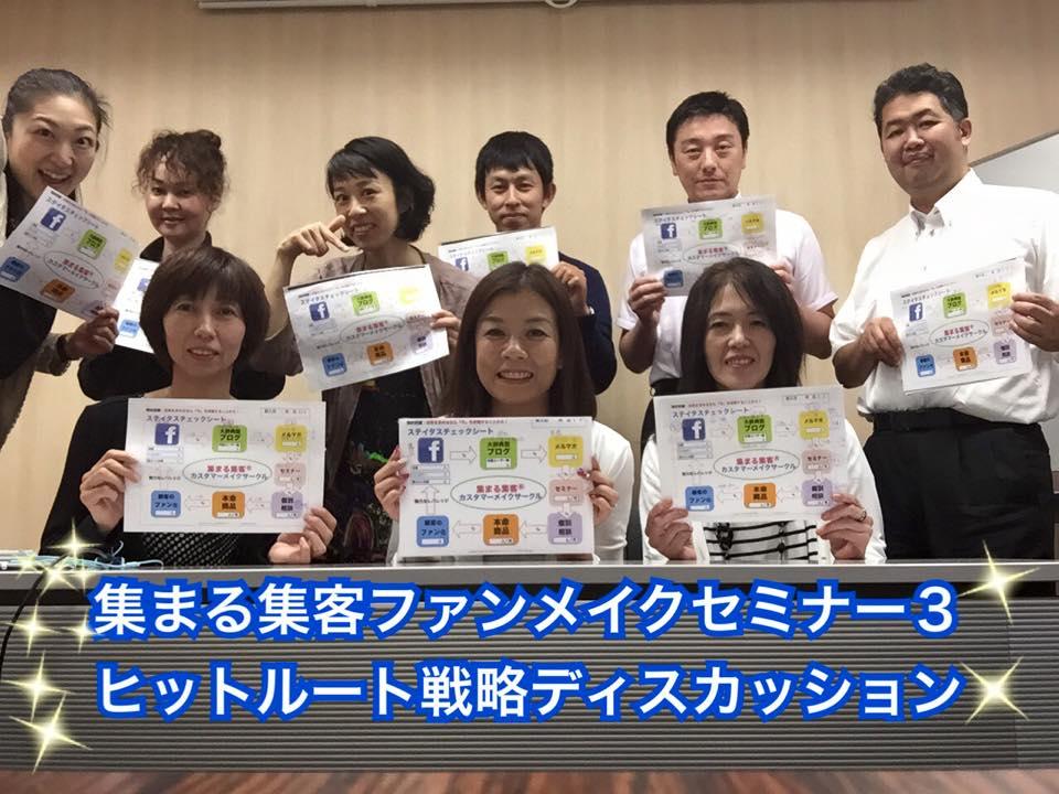 """開催レポート「集まる集客ファンメイクセミナー""""3""""」"""