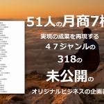 51人の月商7桁実現の成果を再現する318のオリジナルビジネスの企画書