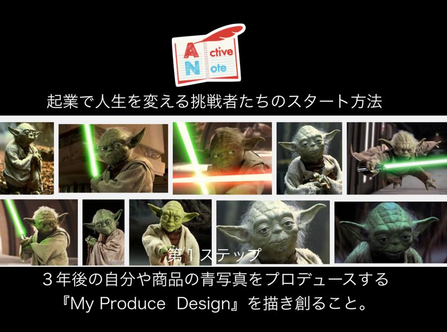 第1ステップ 3年後の自分や商品の青写真をプロデュースする 『My Produce Design』を描き創ること。