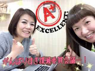 橘佳音さん 職場女優のためのがんばりすぎ撲滅委員会サイトオープン