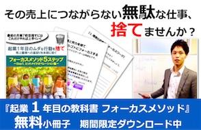 【無料キャンペーン】起業1年目のムダを捨て 売上獲得への遠回りを未然に防ぐフォーカスメソッド5ステップ