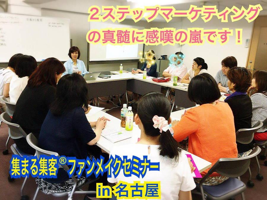 名古屋が熱い!すごい!名古屋の起業家に集まる集客を!