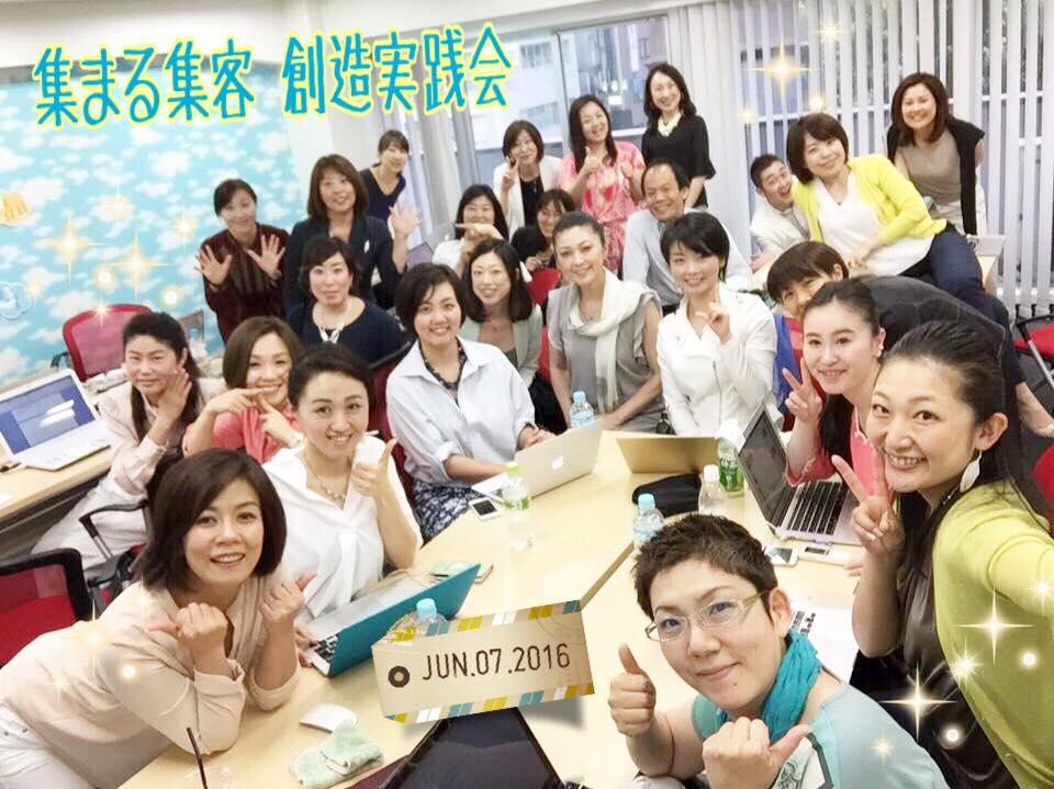2016年6月開催ー集まる集客®ヒットコンテンツ創造実践会
