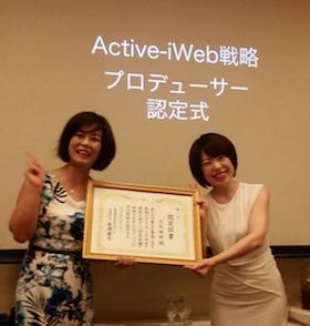 【集まる集客Activei-Web戦略プロデューサー第1号認定式のご報告】