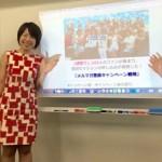 たった2週間で1345名の未来のお客様に出逢った!〜メルマガキャンペーンを行って〜石坂典子さん