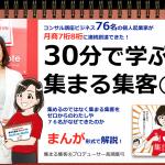 <本日初公開>電子書籍『30分で学ぶ集まる集客』期間限定無料ダウンロード