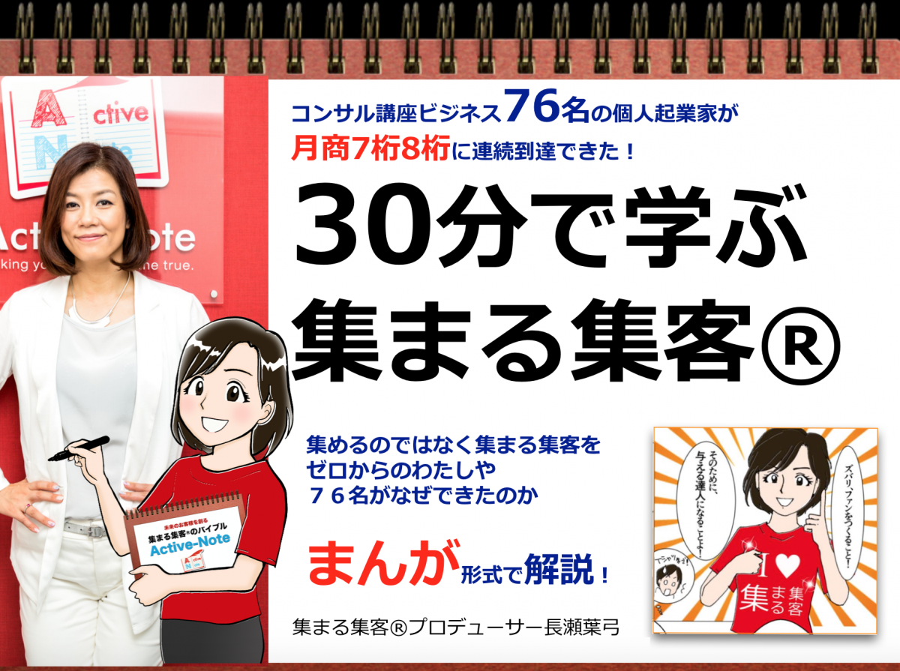 秋山りかさん【起業してすぐこの電子書籍と出会えた方は運がいい!ツイてる方だと思います】