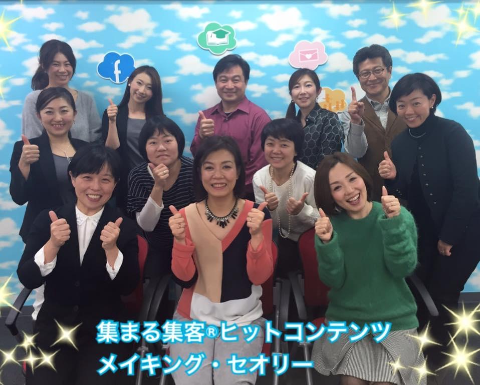 「長瀬葉弓さんの集まる集客®ヒットコンテンツメイキングセオリーセミナーに参加して」神奈川県・心の小悪魔分析家、おぎはら智子さん(40代)