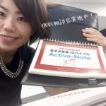 集まる集客®iweb戦略プロデューサーに認定された三石由佳さんに、お話を伺いました!