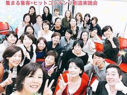 73名の起業家が集まる集客(R)で月商7桁になりました!