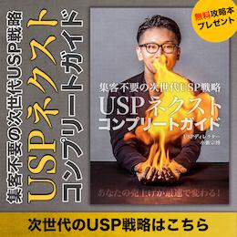無料ダウンロード「次世代のUSP戦略 USPネクストコンプリートガイド」