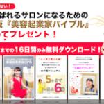 <号外>無料ダウンロード「圧倒的に選ばれるサロンになるための美容起業家バイブル」