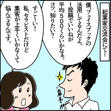 漫画!集まる集客のアコちゃん、日ペンの美子ちゃんをオマージュし誕生!