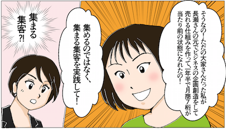 山岸加奈さん集まる集客事例
