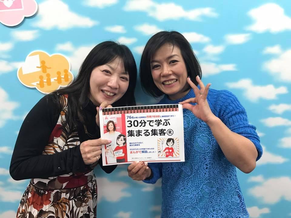 メンタルコーチ黒川好子さんから30分で学ぶ集まる集客の感想をいただきました