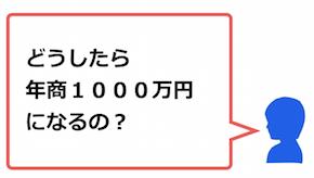 <長瀬流回答>どうしたら年商1000万円ビジネスになるの?