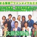 【大阪での集まる集客セミナーの反応は・・・?】